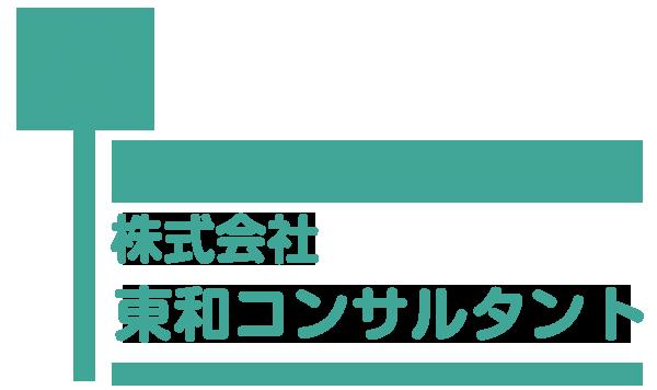 株式会社 東和コンサルタント